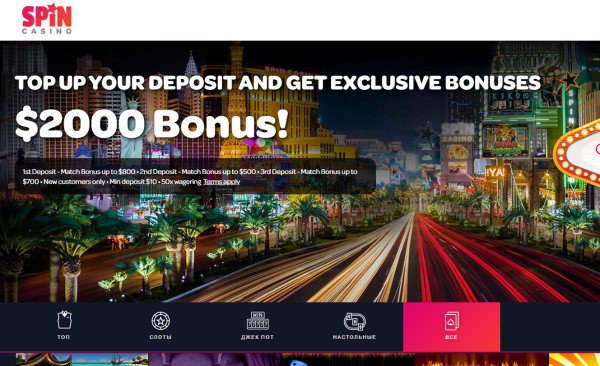 New PHP Script Casino Spin Casino 2021